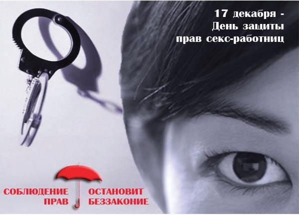 17 декабря день защиты проституток