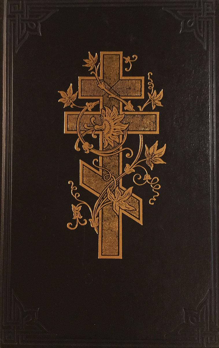 Черная библия, Лопухин
